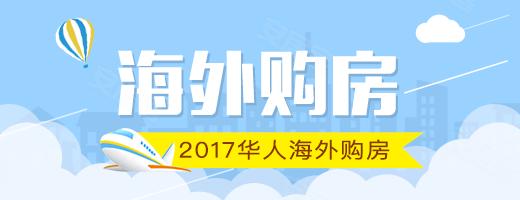 2017华人海外购房趋势