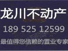 《龙川不动产》长江国际花园三室两厅出租
